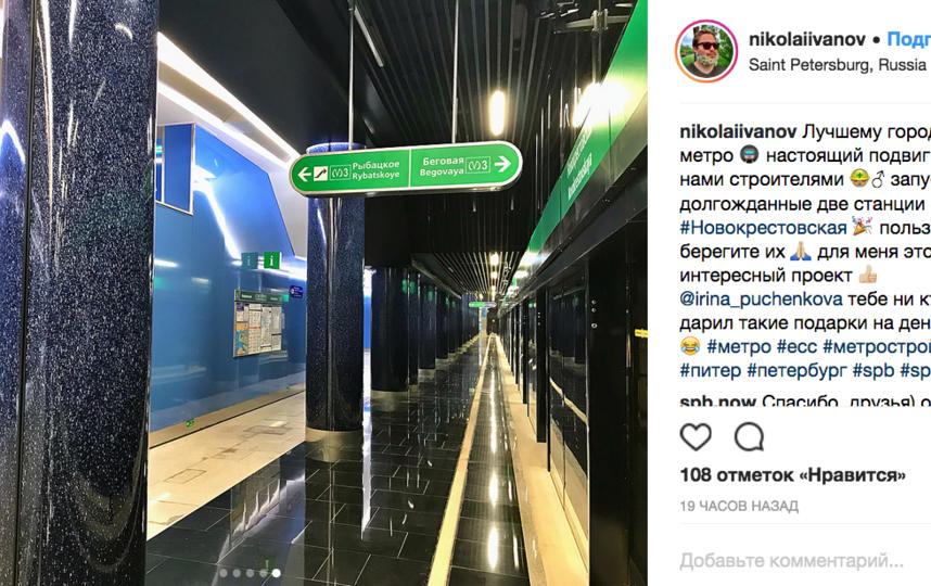 """Станция метро """"Новокрестовская"""". Фото Скриншот www.instagram.com/nikolaiivanov/"""