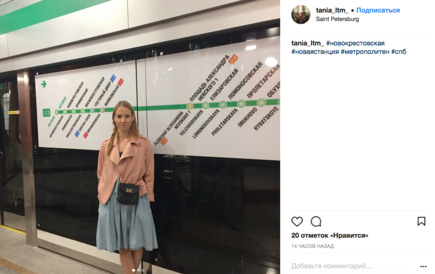 "Станция метро ""Новокрестовская"". Фото скриншот www.instagram.com/tania_ltm_/"