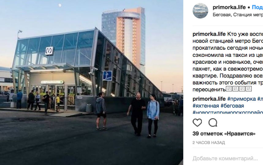"Станци метро ""Беговая"". Фото скриншот www.instagram.com/primorka.life/"