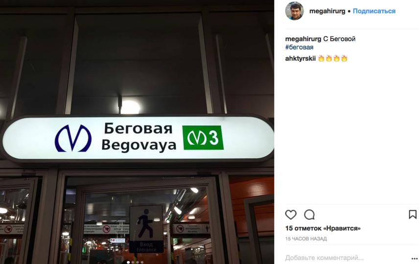 "Станция метро ""Беговая"". Фото скриншот www.instagram.com/megahirurg/"