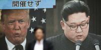 Ким Чен Ын уверен, что саммит с Трампом состоится