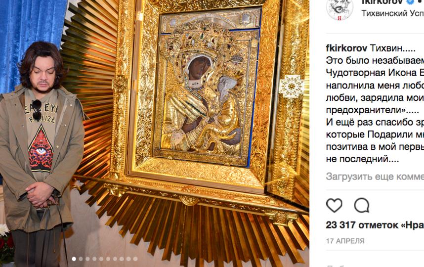 Филипп Киркоров, фотоархив. Фото скриншот https://www.instagram.com/fkirkorov/