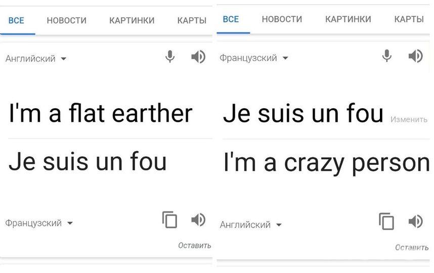 Отмечается, что такая ошибка возникает только при переводе с английского на французский. Фото Скриншот Google