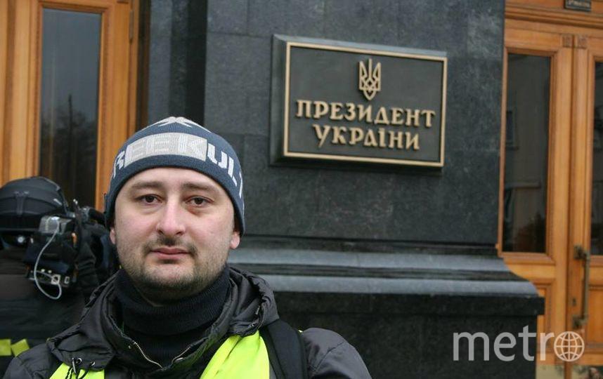 Аркадий Бабченко. Фото vk.com