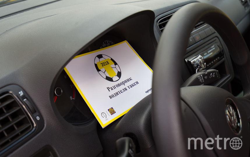 Всем таксистам перед чемпионатом мира выдали памятку-словарик для общения с иностранными туристами. Фото Василий Кузьмичёнок