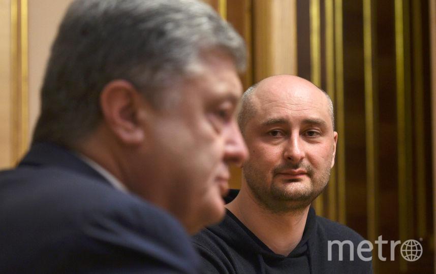 Аркадий Бабченко и Пётр Порошенко. Фото AFP