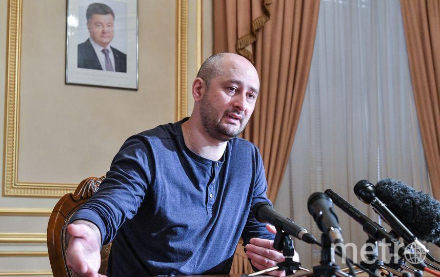 Журналист Аркадий Бабченко. Фото AFP