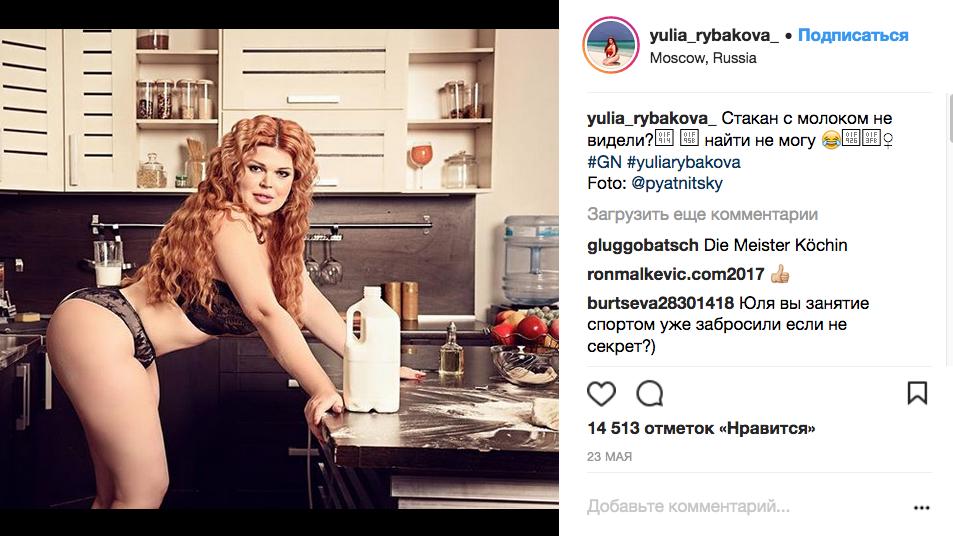 Юлия Рыбакова Фото Обнаженную
