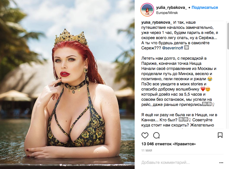 Юлия Рыбакова. Фото Скриншот Instagram: @yulia_rybakova_