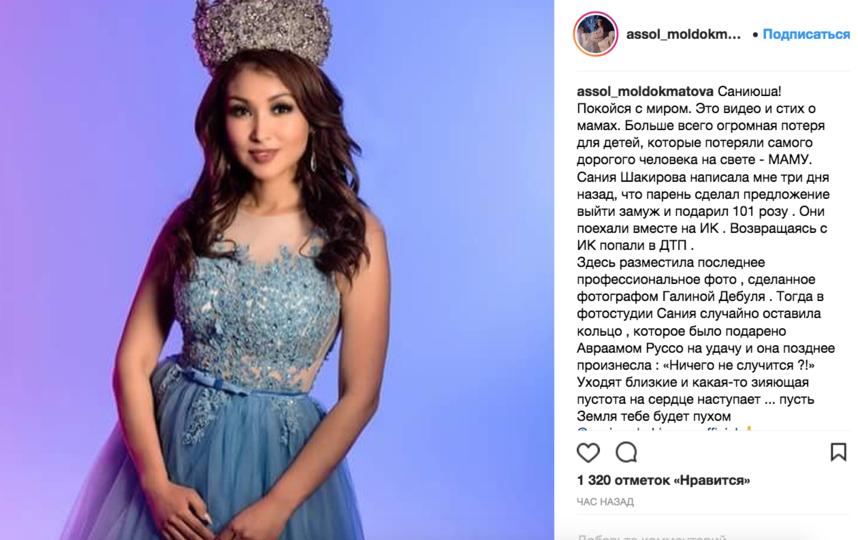 Сания Шакирова, фотоархив. Фото https://www.instagram.com/assol_moldokmatova