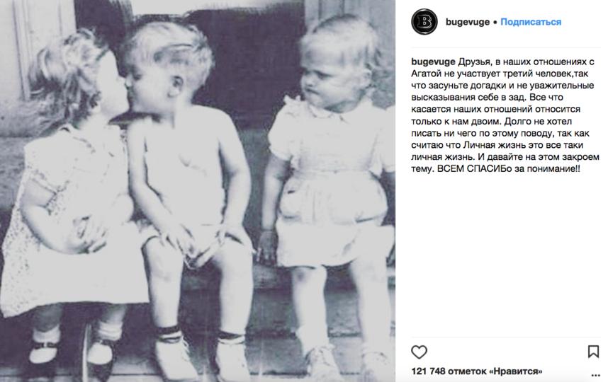 Скриншот Instagram Павла Прилучного. Фото Скриншот https://www.instagram.com/bugevuge/