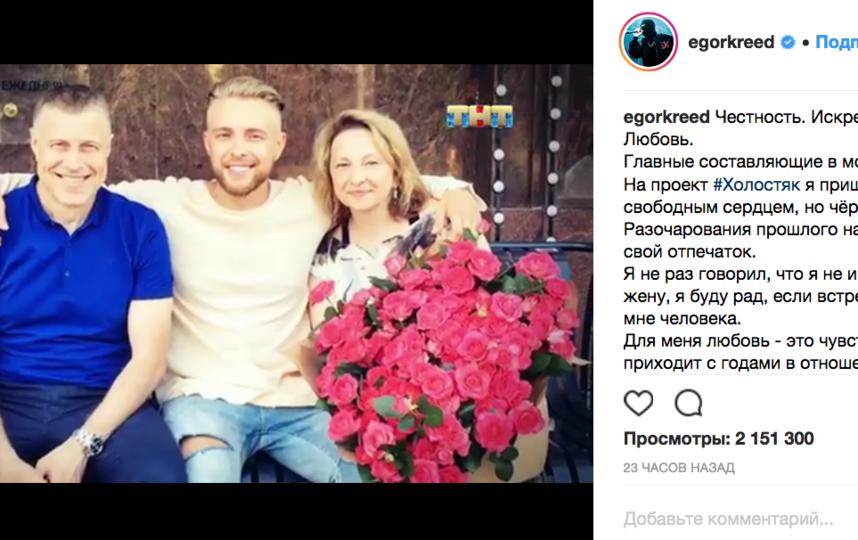 Егор Крид, фотоархив. Фото скриншот www.instagram.com/egorkreed/