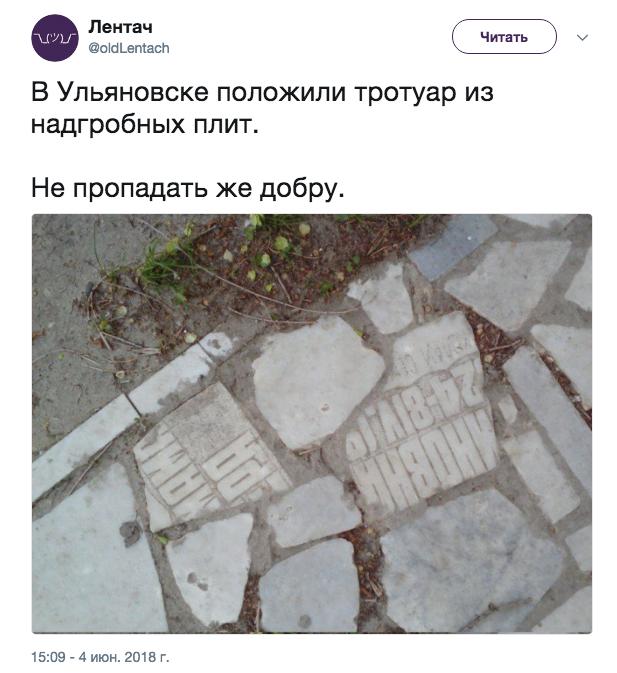 Скриншот. Фото Скриншот | twitter.com/oldLentach