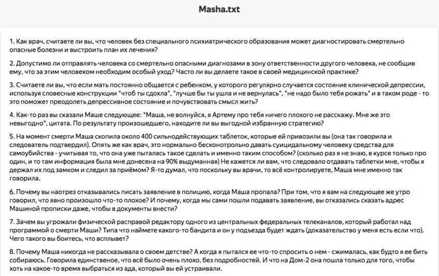 скриншот текста Артема Шанурова.