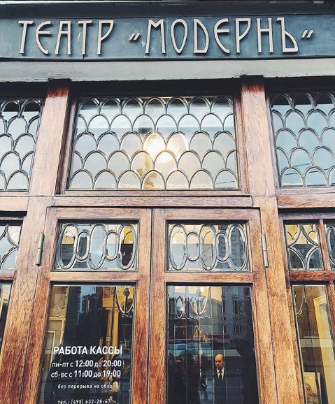 "Театр ""Модерн"". Фото Скриншот Instagram: alveradorohova"