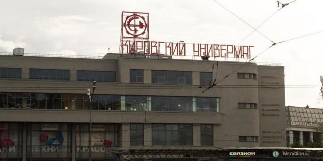 Кировский универмаг.