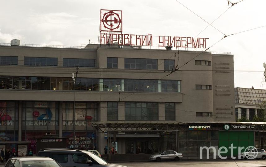 """Кировский универмаг. Фото Святослав Акимов, """"Metro"""""""