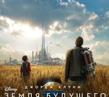 """""""Земля будущего""""."""
