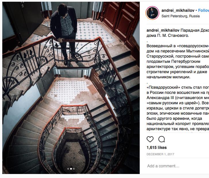 Доходный дом М. П. Станового.