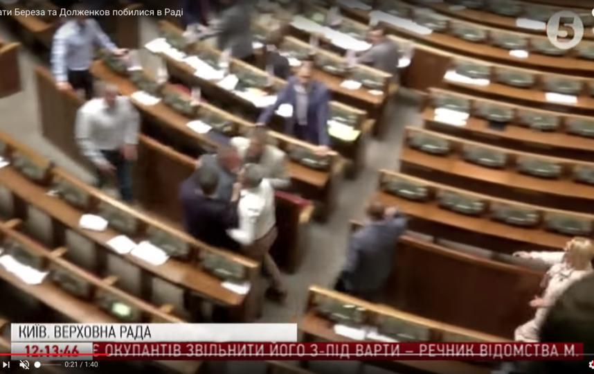 Депутаты Верховной рады Украины Юрий Береза и Александр Долженков подрались прямо во время заседания парламента. Фото Скриншот Youtube