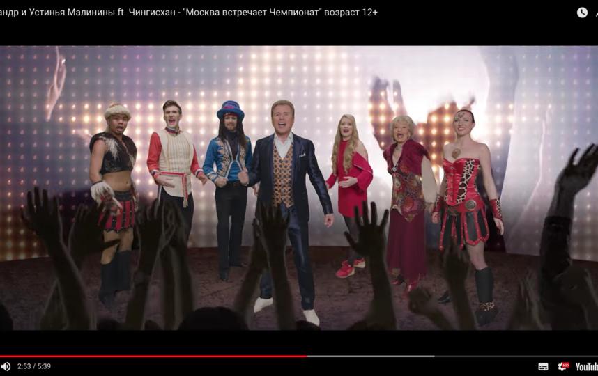 За основу была взята записанная в 1979 году и некогда популярная песня Moskau немецкой группы Dschinghis Khan. Фото Скриншот Youtube