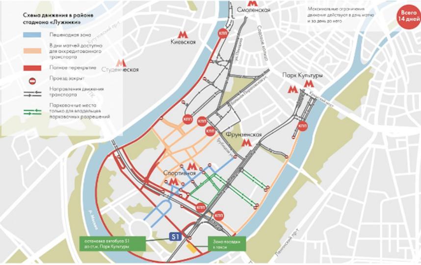 Как ограничат движение транспорта в Москве на время ЧМ. Фото mos.ru