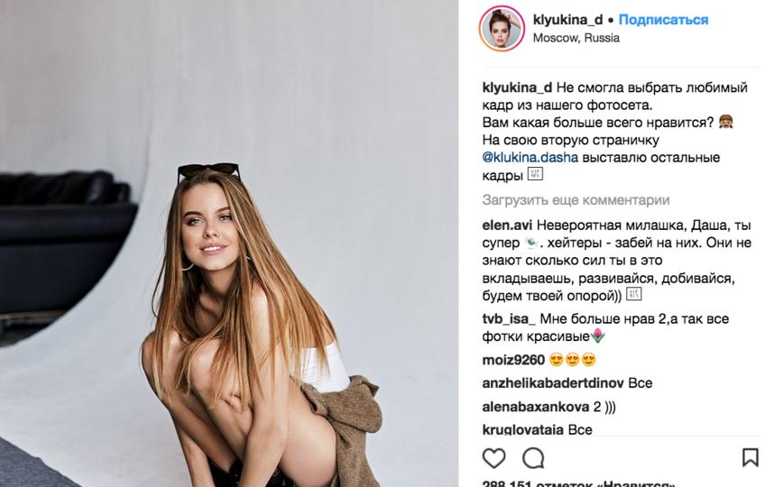 """Дарья Клюкина, победительница шоу """"Холостяк"""". Фото скриншот www.instagram.com/klyukina_d/"""
