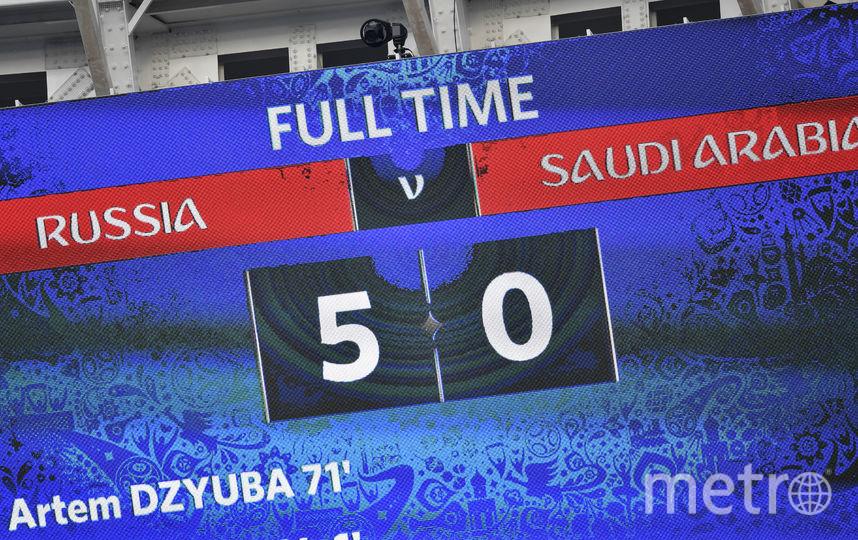 России – Саудовская Аравия 5:0. Фото AFP