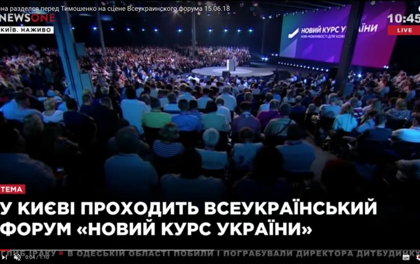 На кадрах видно, что молодой мужчина поднимается на сцену и вручает Тимошенко цветы. Фото Скриншот Youtube