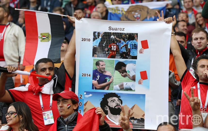 Матч Египет-Уругвай проходит  при полупустых трибунах. Фото Getty