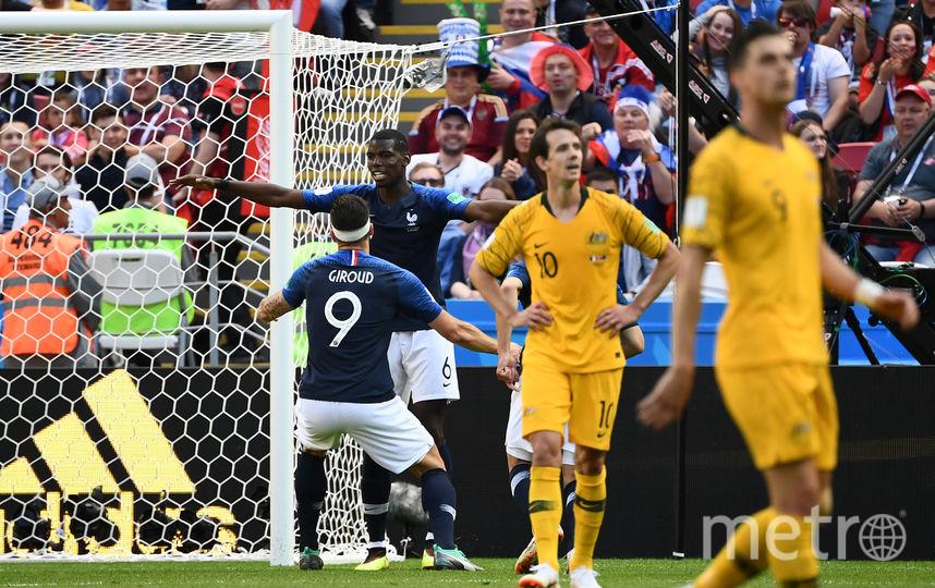 Франция – Австралия. Фото AFP