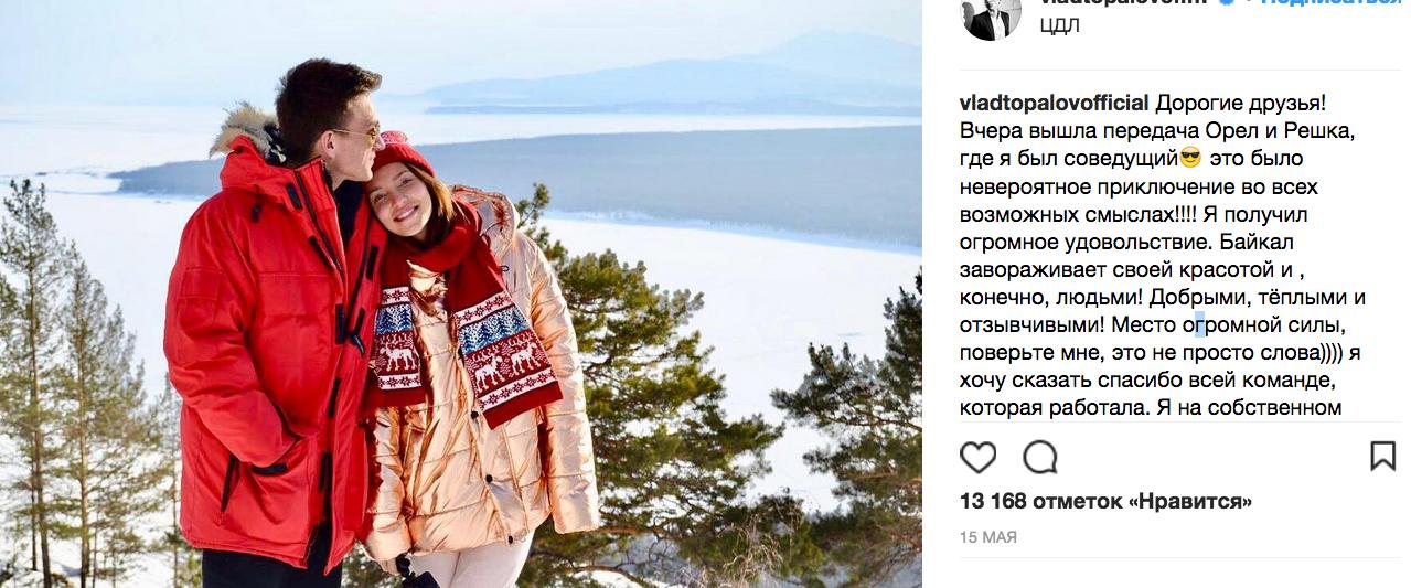 Регина Тодоренко и Влад Топалов, фотоархив., фотоархив. Фото скриншот instagram.com/vladtopalovofficial/