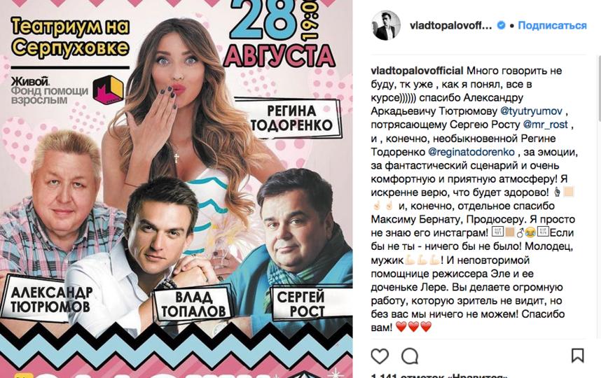 Влад Топалов и Регина Тодоренко в совместном спектакле, фотоархив. Фото скриншот instagram.com/vladtopalovofficial/