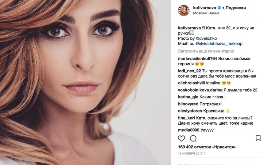 Екатерина Варнава, фотоархив. Фото скриншот instagram.com/kativarnava/