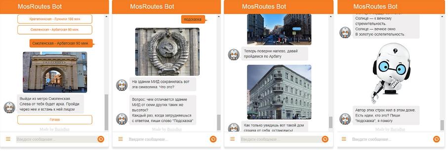 Чат-бот Борис начал проводить бесплатные экскурсии по Москве. Фото mos.ru