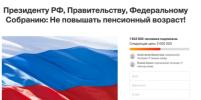 Петиция против пенсионной реформы собрала 1,5 млн подписей