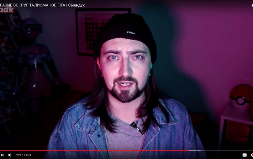 Сыендук. Фото Скриншот Youtube