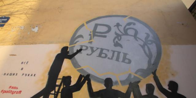 Эксперт: Рубль может ослабеть к доллару до 64-67 в ближайшие недели