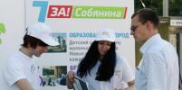 Волонтёрам избирательного штаба Собянина выбрали дизайн формы