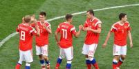 Стал известен стартовый состав сборной России в матче с Египтом