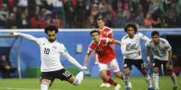 Египет подсластил пилюлю в матче с Россией