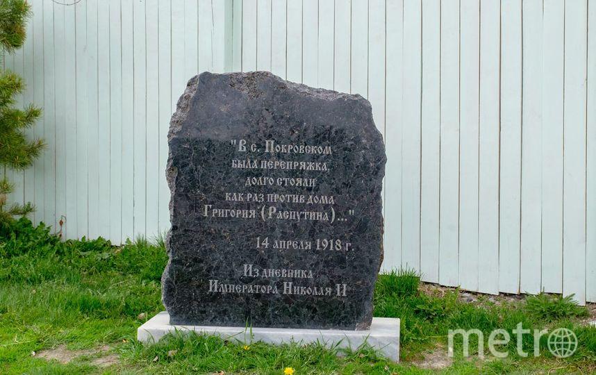 """Камень с цитатой из дневника Николая II. Фото Алена Бобрович, """"Metro"""""""