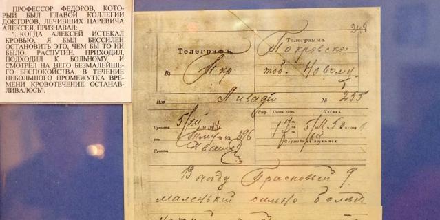Телеграмма в Покровское из Царского Cела от императрицы Александры Фёдоровны.