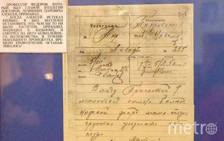 Телеграмма в Покровское из Царского Cела от императрицы Александры Фёдоровны. Фото музей Распутина в селе Покровское
