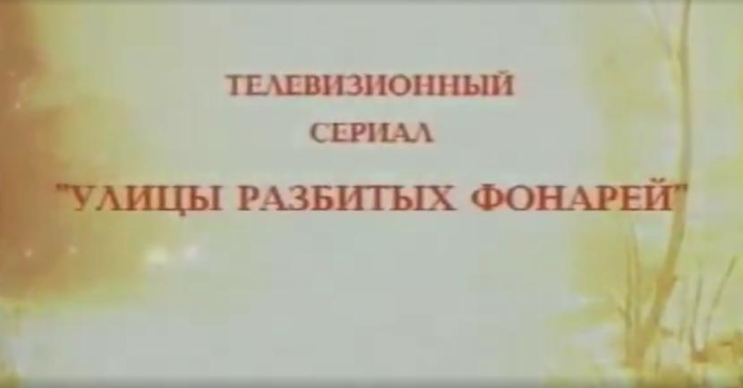 "Кадры из сериала ""Улицы разбитых фонарей"". Фото скриншот Youtube"