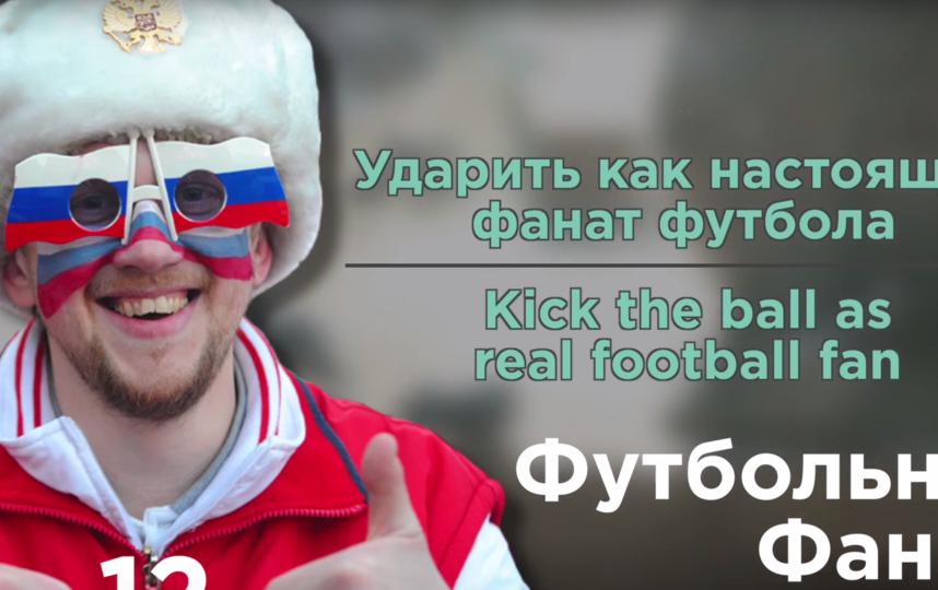 Ребята, которые сняли видео, оказались не просто жителями города Москвы, которые любят смотреть футбол. Фото Скриншот Youtube
