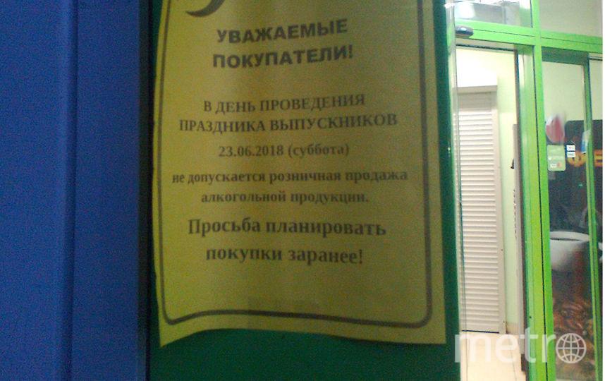 "Объявления появились накануне праздника. Фото ""Metro"""