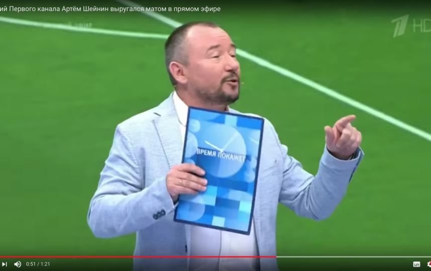 Артём Шейнин. Фото Скриншот Youtube