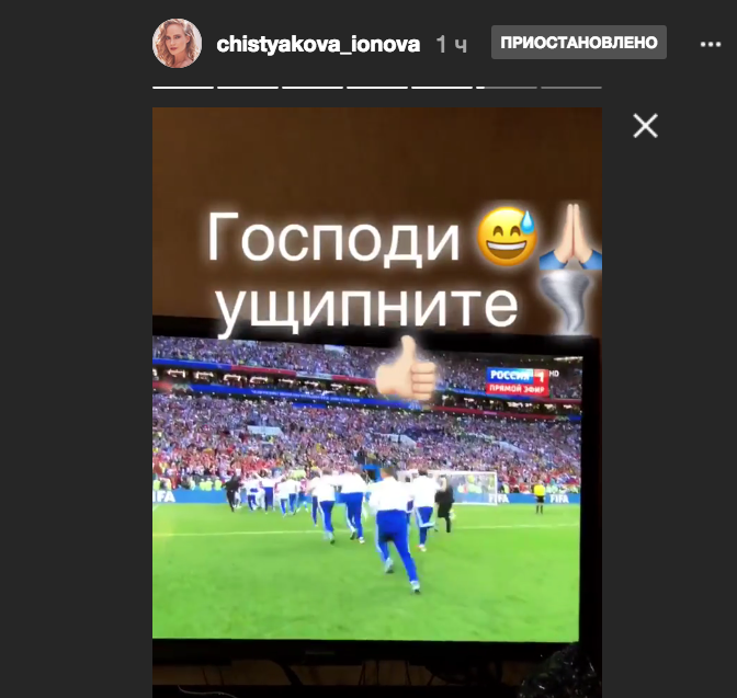 Наталья Ионова следила за матчем Россия - Испания.