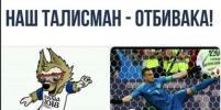 Игорь Акинфеев и его нога стали мемом после матча Россия-Испания